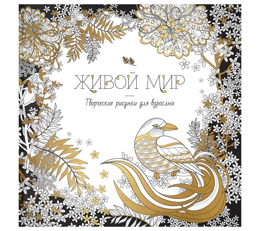 Раскраска - антистресс для взрослых купить в Минске MANERA.BY